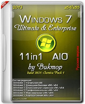 Windows 7 SP1 11in1 AIO by Bukmop (x86-x64) [2013] Русский
