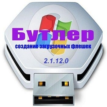 Бутлер 2.1.12.0 Portable by Vadik (2013) Русский