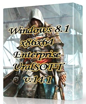Windows 8.1 Enterprise UralSOFT v.14.1 (x86x64) [2014] Русский