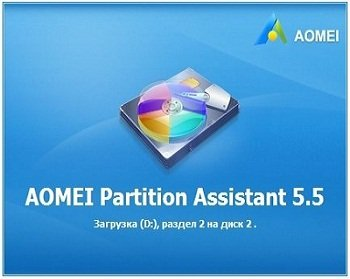 AOMEI Partition Assistant Professional Edition 5.5 (2014) Русский