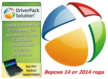 DriverPack Solution 14.4 R414 FULL VERSION x86-x64 (2014) Русский