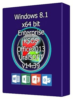 Windows 8.1 Enterprise x64 KSOS & Office2013 UralSOFT v14.39 (2014) Rus