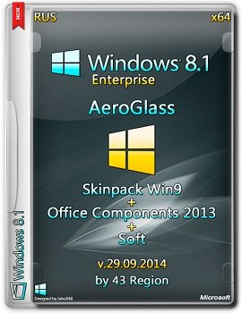 Windows 8.1 Enterprise x64 AeroGlass + Skinpack Win9 + Office Comp 2013 by 43 Region