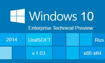 Windows 10 Enterprise Technical Preview x86-x64 by UralSOFT v.1.03 (2014) Rus