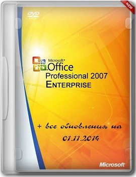 Microsoft Office 2007 Enterprise SP3 12 + Visio Professional (2014) Rus