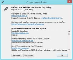 Rufus 1.4.12 (Build 534) Beta Portable (2014) Rus