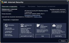 AVG Internet Security 2015 15.0.5576 Multi (2014) Rus