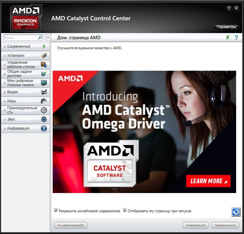 Amd catalyst drivers 13. 9 (windows 7/8 32-bit) download for.