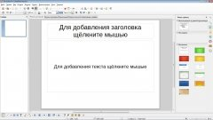 LibreOffice 4.3.5 Stable + Help Pack [Multi/Rus]