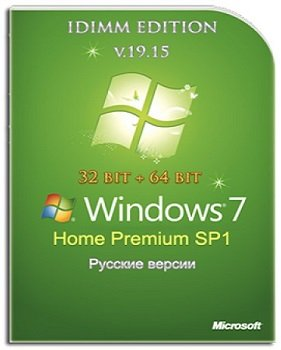 Windows 7 Home Premium SP1 (х86/x64) IDimm Edition v.19.15 [Ru]