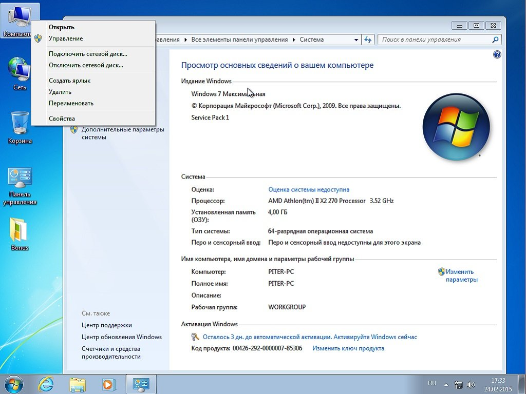 Как сделать свой windows 7 64 битным