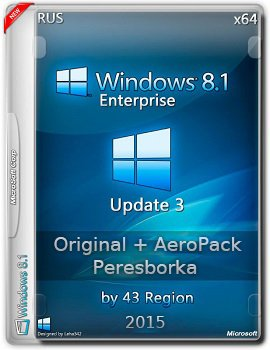 Windows 8.1 Enterprise (x64) Update 3 ( Original + AeroPack-Peresborka ) by 43 Region (2015) [RUS]
