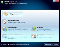 PROMT Expert 10 Build 9.0.526 (2015) [Rus/Eng]