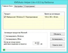 KMSAuto Helper Lite 1.0.5 Portable (2015) [Rus]