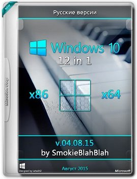 Windows 10 12in1 (x86-x64) v04.08.15 by SmokieBlahBlah (2015) [Rus]