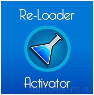 Re-Loader Activator 1.4 RC 1 (2015) [Multi/Ru]