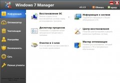 Windows 7 Manager 5.1.5 RePack (& portable) by KpoJIuK (2015) [Ru/En]