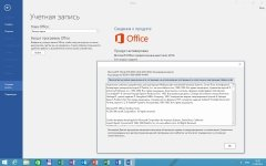 Microsoft Office 2016 Professional Plus (online install) v3.0 by Ratiborus [Multi/Ru]
