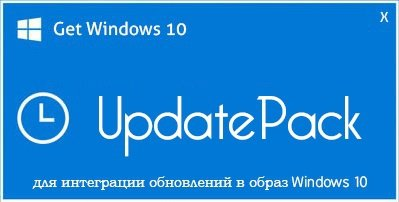 UpdatePack 10 ��� ���������� ���������� � ����� Windows 10 (X86-X64) 01.10.2015 v0.0.3 by Mazahaka_lab [RUS]