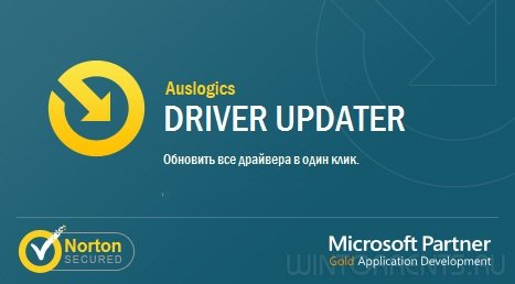 Auslogics Driver Updater 1.7.0.0 Final Portable by punsh (2015) [Ru]