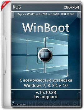 WinBoot-���������� Windows 8-10 (� ����� ISO) v15.10.28 by adguard [Rus]