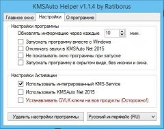 KMSAuto Helper 1.1.4 (2015) [Multi/Ru]