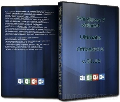 Windows 7 Ultimate (x86-x64) & Office2016 v.31.16 UralSOFT (2016) [Rus]