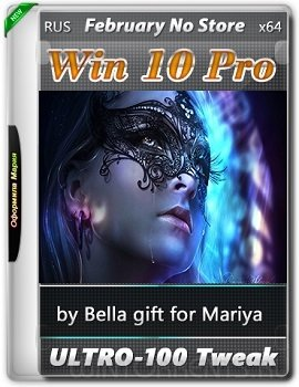 Win 10 Pro (x64) February No Store (ULTRO-100 Tweak) by Bella gift for Mariya (2016) [Rus]