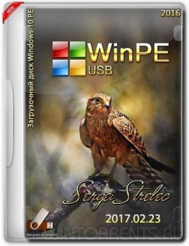 WinPE 10-8 Sergei Strelec (x86/x64/Native x86) (2017.02.23) [Rus]