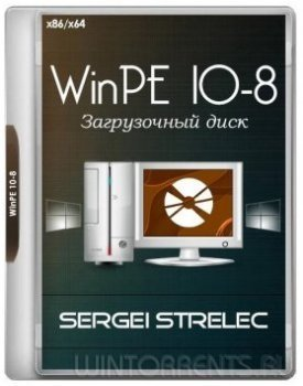 WinPE 10-8 Sergei Strelec (x86/x64/Native x86) (2017.03.24) [Rus]