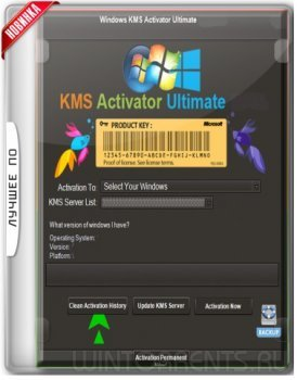 Windows KMS Activator Ultimate 2017 v3.3 Portable (2017) [Eng]