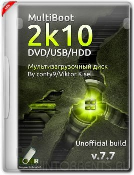 MultiBoot 2k10 7.7 Unofficial (2017) [Eng/Rus]