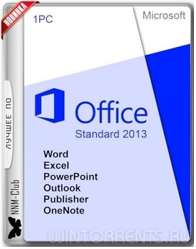 Microsoft Office 2013 SP1 Standard 15.0.4927.1000 RePack by KpoJIuK (2017) [Rus]