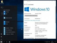Windows 10 Enterprise (x64) LTSB 14393.1198 May 2017 by Generation2 (2017) [Rus]