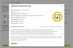 Norton Internet Security 22.9.3.13 (2017) [Rus]