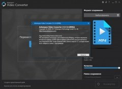 Ashampoo Video Converter 1.0.1.8 RePack by вовава (2017) [Rus/Eng]
