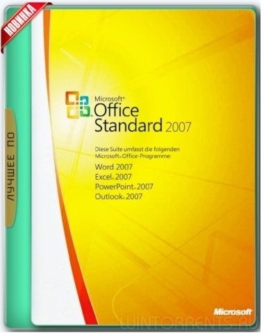 Microsoft Office 2007 Standard SP3 12.0.6768.5000 RePack by KpoJIuK (2017) [Rus]