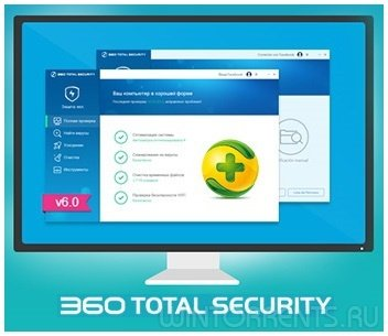 360 Total Security Essential 8.8.0.1036 (2017) [Multi/Rus]