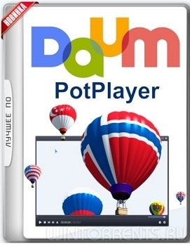 Daum PotPlayer 1.7.2233 Stable RePack (& Portable) by KpoJIuK (2017) [Ru/En]