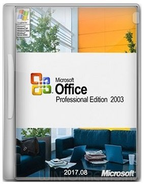 Microsoft Office Professional 2003 SP3 (2017.08) RePack by KpoJIuK (2017) [Rus]