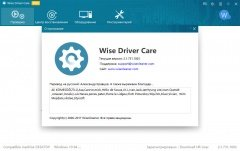 Wise Driver Care Pro 2.1.731.1003 RePack by D!akov (2017) [Multi/Rus]