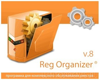 Reg Organizer 8.0 Final RePack (& Portable) by KpoJIuK (2017) [Ru/En/Uk]