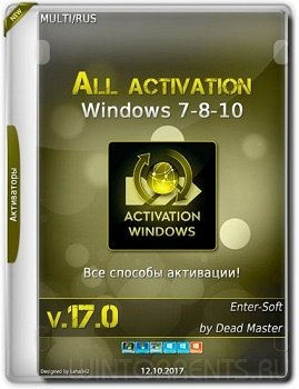 All activation Windows 7-8-10 v.17.0 (2017) [Multi/Rus]