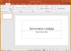 Microsoft Office 2016 Pro Plus + Visio Pro + Project Pro 16.0.4549.1000 VL RePack by SPecialiST v17.10 (x86) (2017) [Rus]