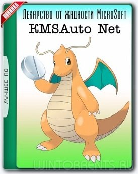 KMSAuto Net 2016 1.5.3 Portable (2017) [Multi/Rus]