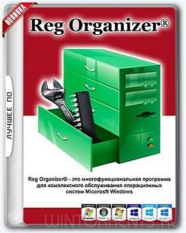 Reg Organizer 8.03 Final RePack (& Portable) by D!akov (2017) [Eng/Rus]