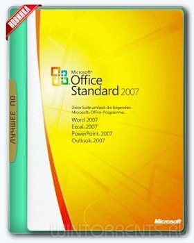 Microsoft Office 2007 Standard SP3 12.0.6777.5000 RePack by KpoJIuK (2017) [Rus]