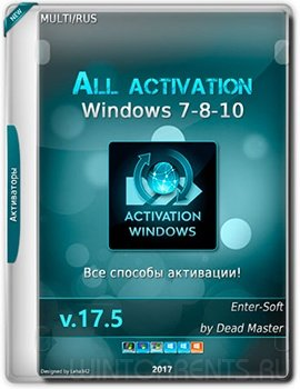 All activation Windows (7-8-10) 17.5 (2017) [Multi/Rus]