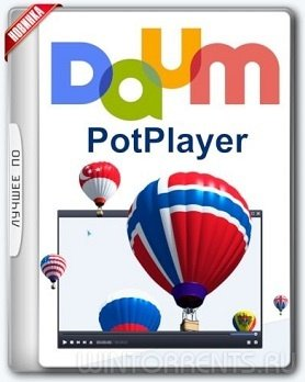 Daum PotPlayer 1.7.5545 Stable RePack (& Portable) by KpoJIuK (2017) [Multi/Rus]
