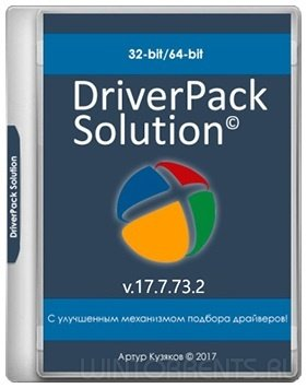 DriverPack Solution 17.7.73.2 (2017) [Multi/Rus]